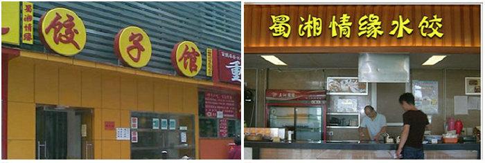 特色饺子培训班_东北饺子培训_杭州包饺子培训哪里有