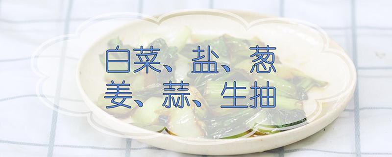 白菜的做法