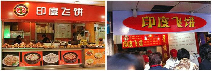 印度飞饼培训班_杭州哪里有印度飞饼培训_学做印度飞饼