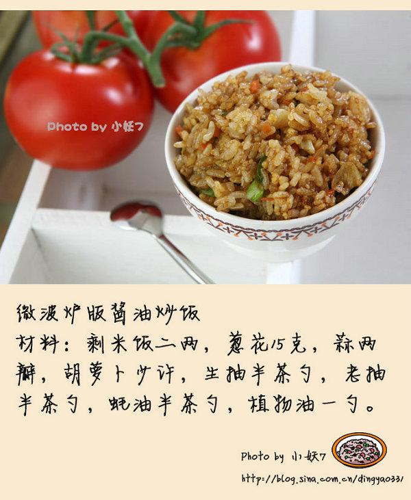 10分钟早餐系列【4】5分钟微波炉版酱油炒饭[小妖7]