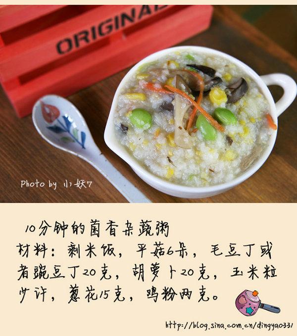 10分钟早餐系列【5】7分钟熬出一锅菌香杂蔬粥的小窍门[小妖7]