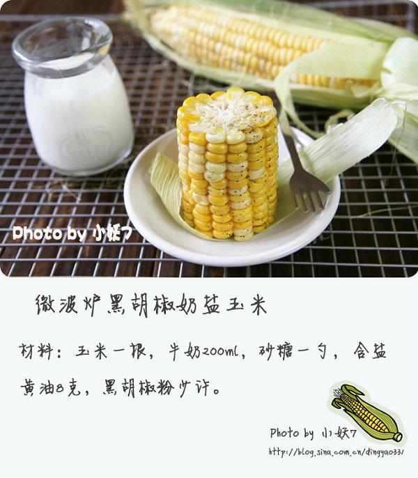 10分钟早餐系列【10】:微波炉奶盐玉米[小妖7]