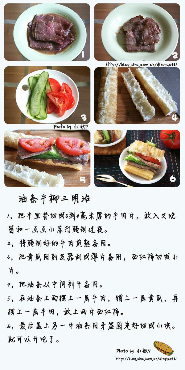 10分钟早餐系列【12】给油条一个健康吃法-油条牛柳三明治[小妖7]
