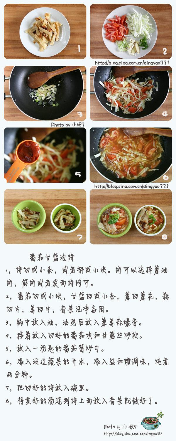10分钟早餐系列【14】冬天里温暖人心的番茄甘蓝泡饼[小妖7]