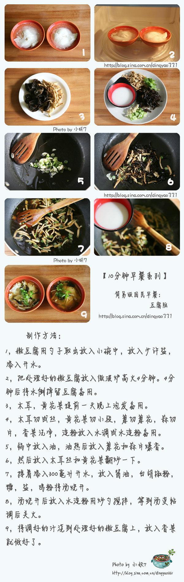 10分钟早餐系列【15】10分钟搞定简易版的国民早餐豆腐脑[小妖7]