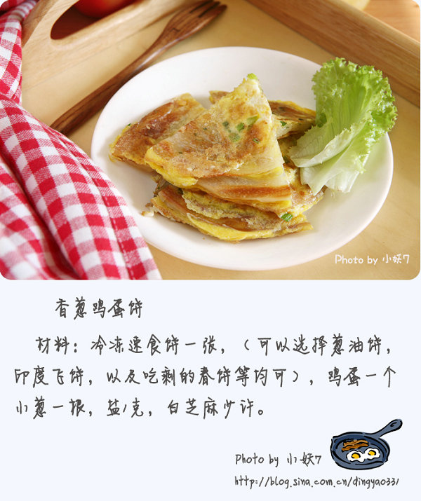 十分钟早餐系列【16】10分钟搞定媲美鸡蛋灌饼的香葱鸡蛋饼[小妖7]