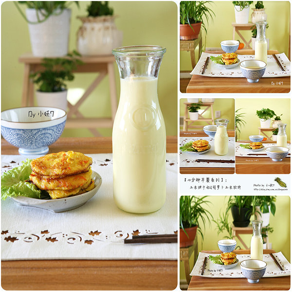 10分钟早餐系列【17】:玉米甜牛奶&胡萝卜甜玉米软饼-温暖冬天的滋养早餐