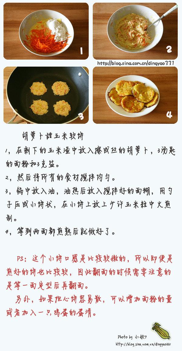 10分钟早餐系列【17】:玉米甜牛奶&胡萝卜甜玉米软饼[小妖7]
