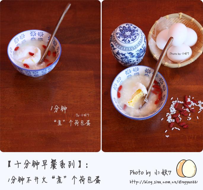 """10分钟早餐系列【18】1分钟""""煮""""个漂亮的荷包蛋 &酒酿荷包蛋[小妖7]"""