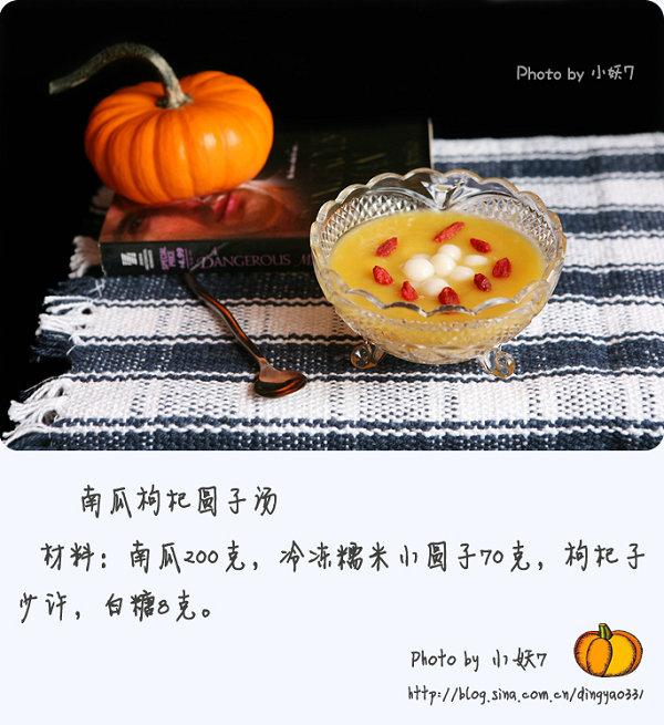10分钟早餐系列【19】温暖牌早餐南瓜枸杞圆子汤[小妖7]