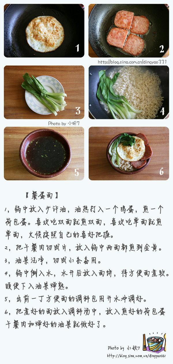 10分钟早餐系列【20】香港茶餐厅里的经典小吃-餐蛋面[小妖7]