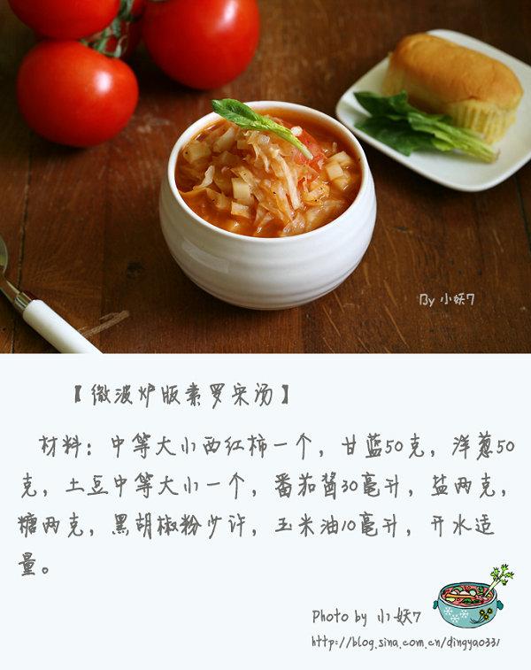 10分钟早餐系列【21】10分钟搞定省时省事的素罗宋汤[小妖7]