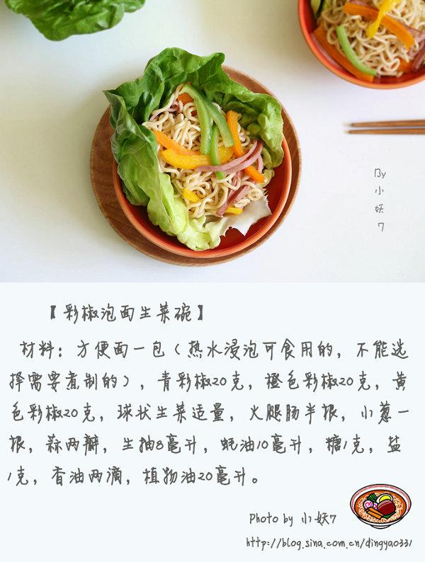 10分钟早餐系列【22】10分钟搞定能量型清新早餐彩椒泡面生菜碗[小妖7]