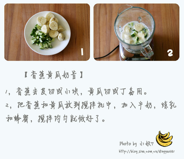 10分钟早餐系列【23】1分钟搞定的夏日清新早餐香蕉黄瓜奶昔[小妖7]