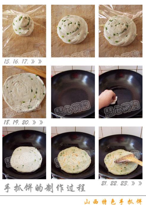 【山西手抓饼】详解特色手抓饼的制作过程[慧心荷韵]