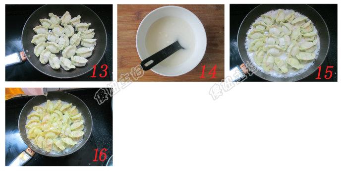 (早餐系生活14)彩色煎饺的做法/八宝饭的做法/柠檬茶的做法[傻妞主妇]